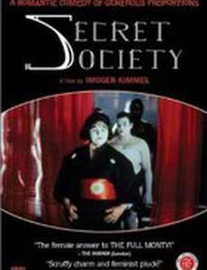 Тайное общество