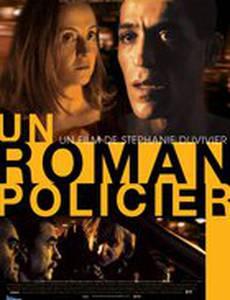 Полицейский роман
