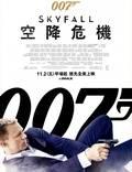"""Постер из фильма """"007: Координаты «Скайфолл»"""" - 1"""
