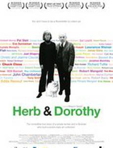 Эрб и Дороти