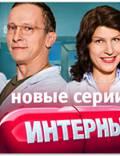 """Постер из фильма """"Интерны"""" - 1"""