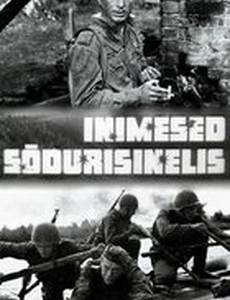 Люди в солдатских шинелях
