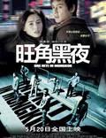 """Постер из фильма """"Одна ночь в Монгкоке"""" - 1"""