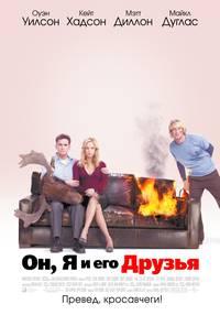 Постер Он, я и его друзья