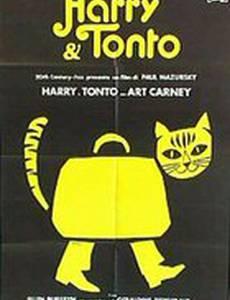 Гарри и Тонто