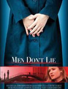 Мужчины не лгут