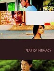 Страх близости