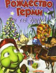 Рождество Герми и его друзей (видео)