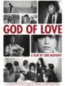 Бог любви