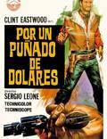 """Постер из фильма """"За пригоршню долларов"""" - 1"""