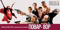 Постер Повар-вор