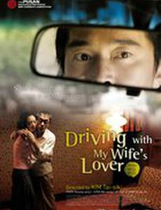 Поездка с любовником моей жены