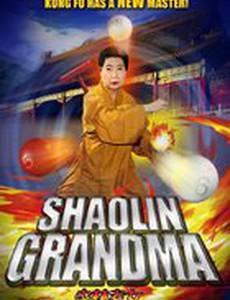 Шаолиньская бабушка