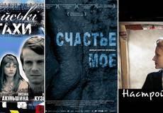 Лучшие украинские фильмы времён независимости