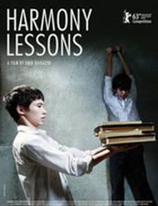 Уроки гармонии