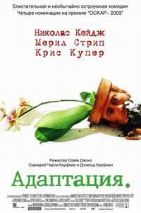 Постер Адаптация