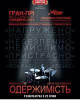 """Постер из фильма """"Одержимость"""" - 1"""