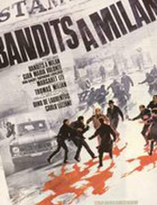 Бандиты в Милане
