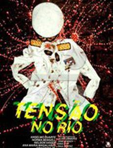 Напряженность в Рио