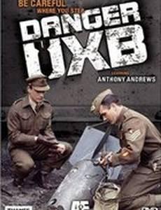 Опасность – невзорвавшаяся бомба