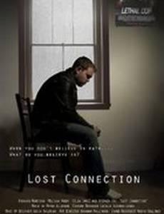 Потерянная связь