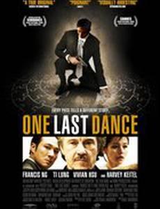 Последний танец