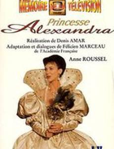 Принцесса Александра