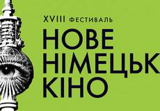 В Украину везут новое немецкое кино