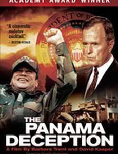 Обман в Панаме