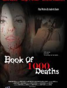 Книга 1000 смертей