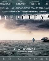"""Постер из фильма """"Интерстеллар"""" - 5"""