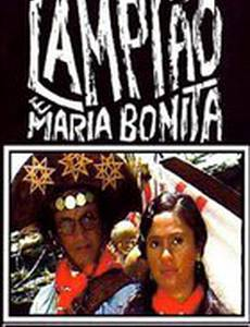 Лампиан и Мария Бонита