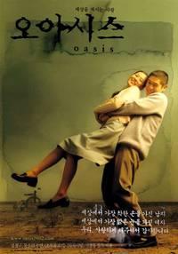 Постер Оазис
