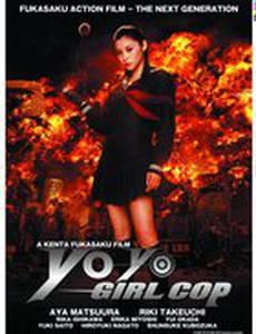 Девочка-полицейский Йо-йо