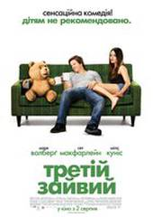 ТЕД. Третий лишний