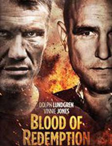 Кровь искупления
