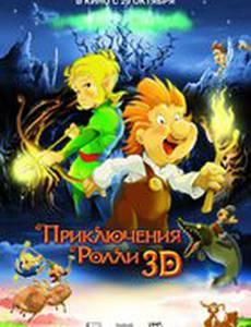 Приключения Ролли 3D
