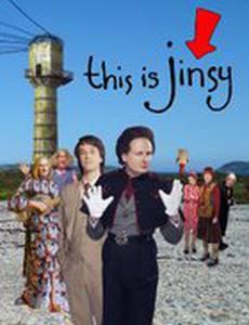Это Джинси