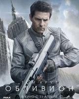 "Постер из фильма ""Обливион"" - 3"