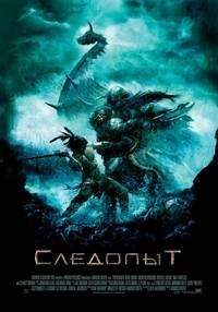 Постер Следопыт