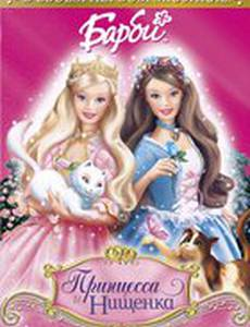 Барби: Принцесса и Нищенка (видео)
