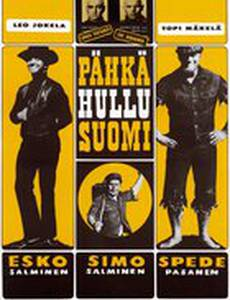 Сумасшедшая Финляндия