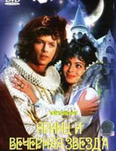 Принц и Вечерняя Звезда