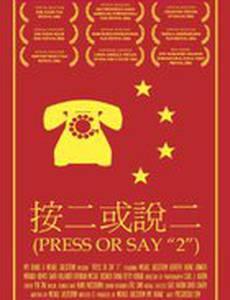 Press or Say «2»