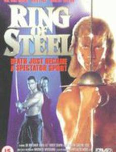 Железный ринг