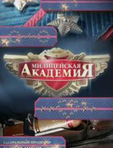 Милицейская академия 2
