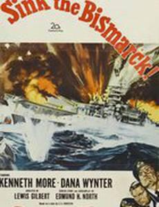 Потопить «Бисмарк»