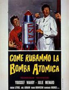 Как мы украли атомную бомбу