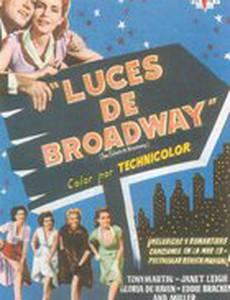 Два билета на Бродвей