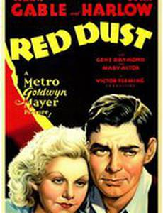Красная пыль